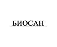 Профессиональная бытовая химия Биосан
