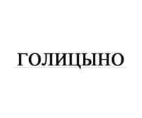 Салфетки Голицыно