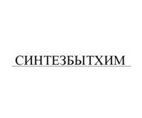 Чистящие средства для сантехники Синтезбытхим