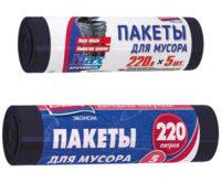 Мешки 220-240 литров