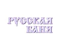 Туалетное мыло Русская баня
